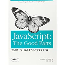 JavaScript the good parts : Yoi pātsu ni yoru besuto purakutisu