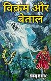 Vikram and betal   Hindi story books for kids (Hindi Edition)