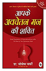 Apke Avchetan Man Ki Shakti: The Power Of Your Subconscious Mind (Hindi)