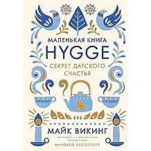 Hygge. Секрет датского счастья (ВЫСОКАЯ КУХНЯ) (Russian Edition)