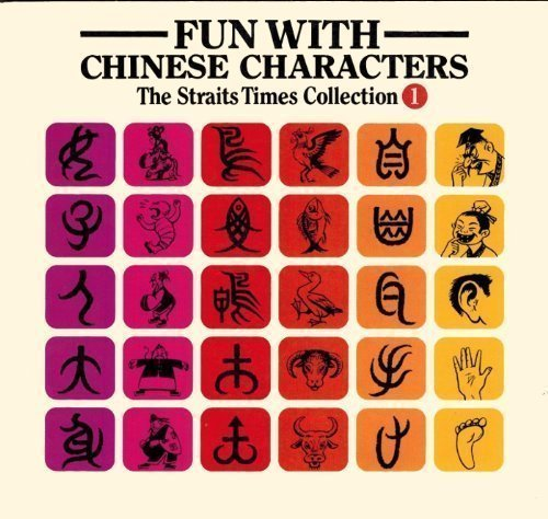 fun-with-chinese-characters-v-1-the-straits-times-collection-by-peng-tan-huay-published-by-federal-p