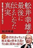 Funai yukio ga saigo ni tsutaetakatta shinjitsu : Funairyu keiei to ikikata no kotsu.