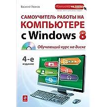 Samouchitel' raboty na komp'jutere s Windows 8 (+ CD-ROM)
