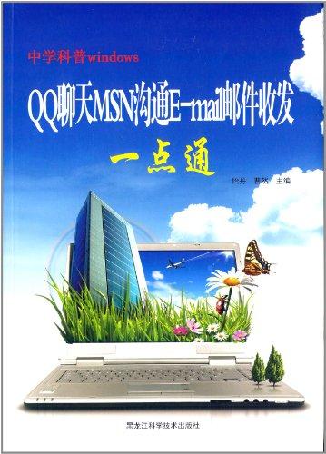 QQ聊天MSN沟通E-mail邮件收发一点通-中学科普windows