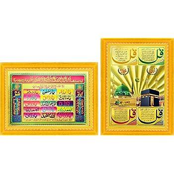 Buy MA Gifts DUKAAN O MAKAAN KA TAWEEZ Naksh for Increasing