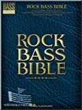 Rock Bass Bible - Bassgitarre Noten [Musiknoten]