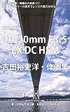 Foton Photo collection samples 037 SIGMA 10-20mm F35 EX DC HSM Yoshida Yurihiros recent works: Capture SIGMA SD1 Merrill (Japanese Edition)