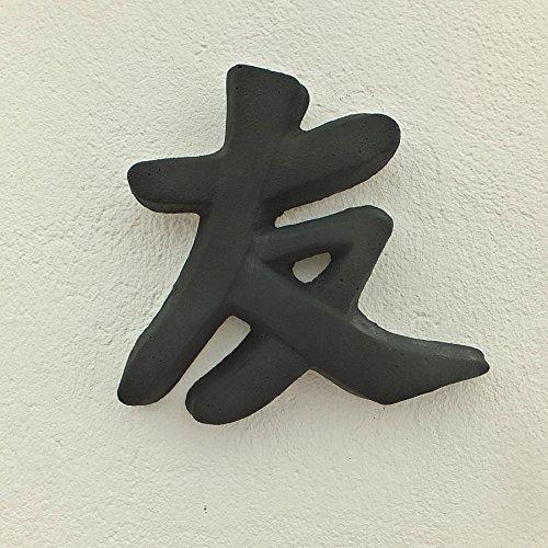 Steinfigur Chinesische Schriftzeichen Symbol f. Freundschaf Steinguss Gartenfigur