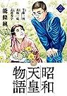 Empereur du Japon, tome 2 par Eifuku