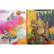 Zee Marathi: Sukhakarta Ganapati Visheshank + Zee Marathi: Utsav Natyancha Diwali Ank 2018 (Combo Pack Money Saver Offer)