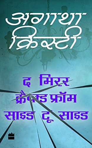 The Mirror Cracked from Side to Side (Agatha Christie - HINDI)