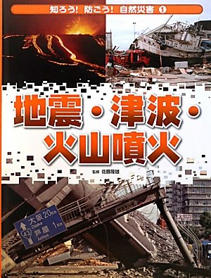 """ShiroÌ"""" fusegoÌ"""" shizen saigai. 1, Jishin tsunami kazan funka par Takao SatoÌ"""