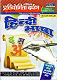 Pratiyogita Darpan Extra Issue Series-20 Hindi Language