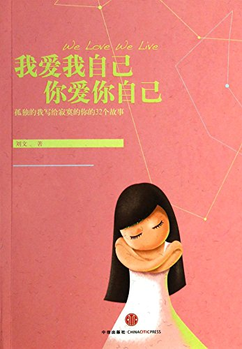 i-love-you-i-love-you-to-go-with-the-theme-of-loneliness-postcard-chinese-edition