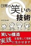 NICHIJYOUNO WARAINO GIJUTU: SHOUWANO WARAI (Japanese Edition)