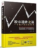 股市进阶之道:一个散户的自我修养+穷爸爸+日本蜡烛(套装共3册)