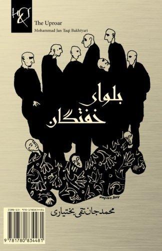 The Uproar: Balva-ye Khoftegan (Persian Edition) by Mohammad Jan Taqi Bakhtyari (2014-10-17)