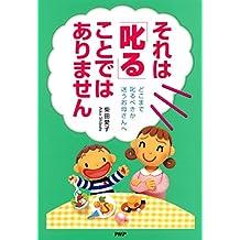 それは「叱る」ことではありません どこまで叱るべきか迷うお母さんへ (Japanese Edition)