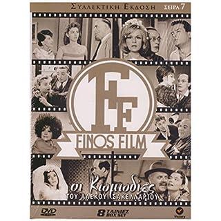 finos film: oi komodies tou alekos sakellarios - seira 7 dvd-box