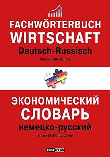 Fachwörterbuch Wirtschaft Deutsch-Russisch (Fachwörterbücher Russisch)