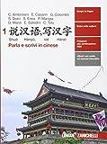 Shuo hanyu xie hanzi. Parla e scrivi in cinese. Livello A1. Per le Scuole superiori. Con Contenuto digitale (fornito elettronicamente)