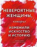 Невероятные женщины, которые изменили искусство иисторию (Russian Edition)