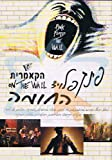 The Wall [Pink Floyd/dvd PAL 2 Performed By the Israeli Chamber Orchestra Live]