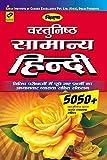 Vastunishth Samanya - 2279