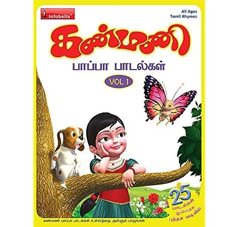 Baby Rhymes Tamil