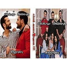 எல்லாம் அவனாக (Tamil Edition)