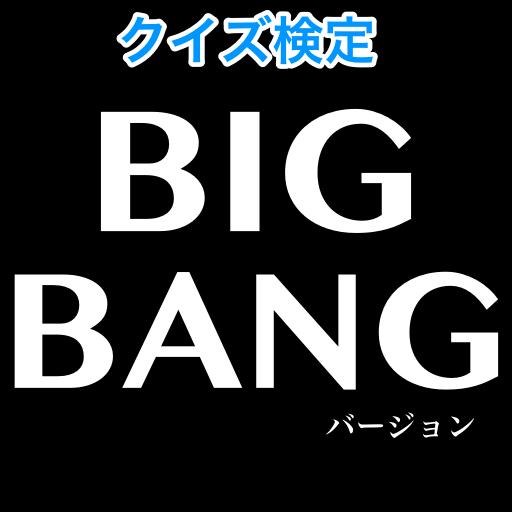 クイズ検定BIGBANGバージョン