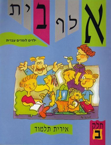 Alef Bet Children Study Hebrew Part B (Hebrew) (Hebrew Edition) by Irit Talmud (2006-01-01)
