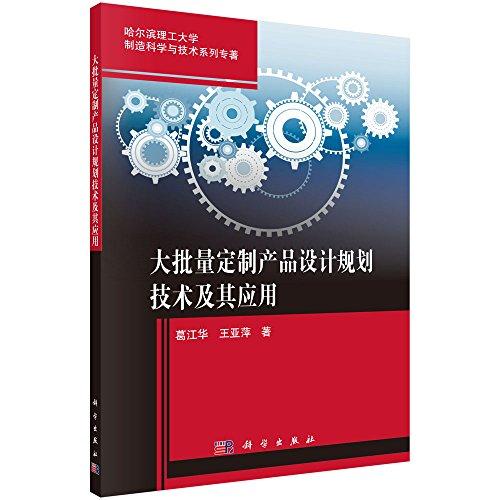 哈尔滨理工大学制造科学与技术系列专著:大批量定制产品设计规划技术及其应用