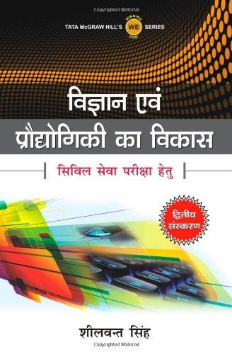 Vigyan Evam Prodhyogiki Ka Vikas (Development in Science and Technology...