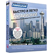 Pimsleur English for Russian Speakers Quick & Simple Course - Level 1 Lessons 1-8 CD: Learn to Speak and Understand English for Russian with Pimsleur Language Programs