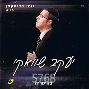 Live at Caesarea 5768