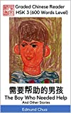 Graded Chinese Reader: HSK 3 (600 Words Level): The Boy Who Needed Help and Other Stories
