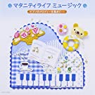 Special Interest - Maternity Life Music 1 [Japan CD] COCX-37356