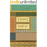 Kasturi Mrig (Hindi Edition)