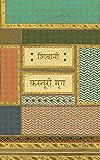 Kasturi Mrig (Hindi Edition)
