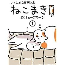 nekomaki1 (Japanese Edition)