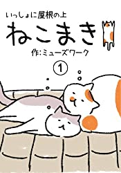 nekomaki1 (Japanese Edition)
