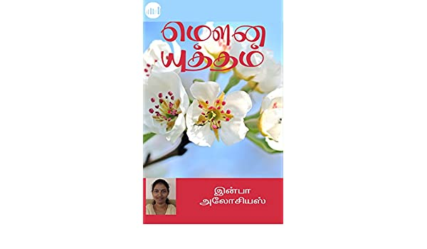 Mouna Yutham (Tamil) eBook: Infaa Alocious: Amazon in