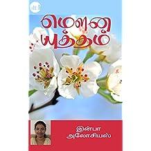 Mouna Yutham (Tamil)
