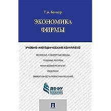 Экономика фирмы. Учебно-методический комплекс (Russian Edition)
