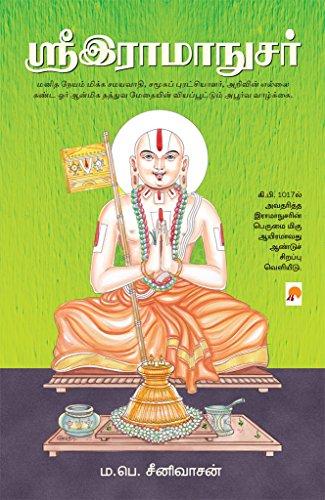 ஸ்ரீஇராமாநுசர் / SriRamanujar (Tamil Edition) por ம.பெ.சீனிவாசன் / M.P. Srinivasan