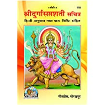 Shri Durga Saptsati Path Vidhi Sahit Anuwad Code 118 Sanskrit Hindi (Hindi Edition)