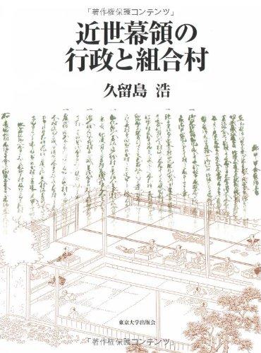 kinsei-bakuryno-gysei-to-kumiaimura