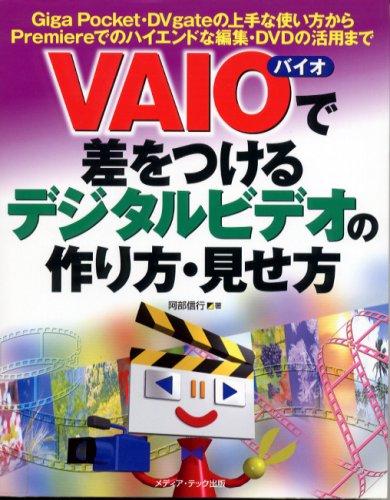 VAIOで差をつけるデジタルビデオの作り方・見せ方_Giga Pocket・DVgateの上手な使い方からPremiereでのハイエンドな編集・DVDの活用まで -