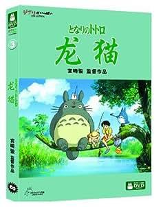 Mein Nachbar Totoro-My Neighbor Totoro (Sprachen: Chinesisch, Japanisch; Untertitel: Chineissch, Japanisch, Englisch)